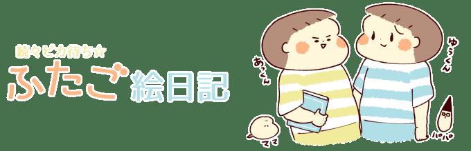続々ピカ待ち☆ふたご絵日記