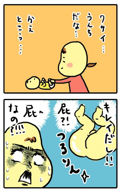hekoki03-2