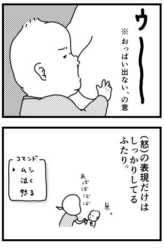 ikari01-2