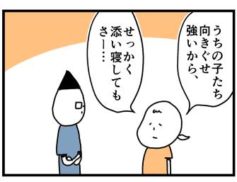 添い寝2_01