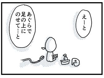 お風呂デビュー_02