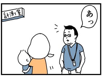見かけ大きい_02