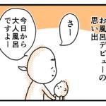 お風呂デビュー_01