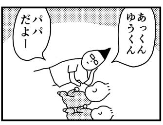 パパメガネ1_01