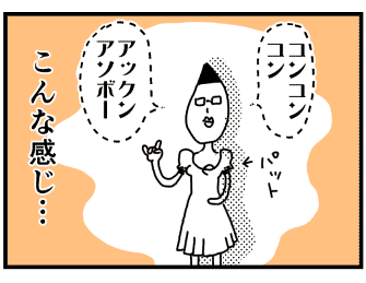 コンコンさん_04