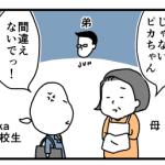 呼び間違い_01