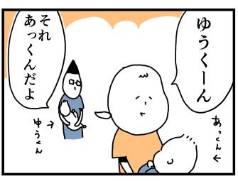 呼び間違い_03