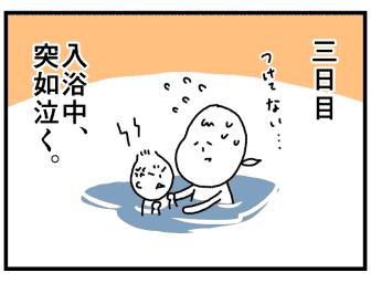 スイマーバ1_04