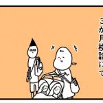 見かけ大きい_01