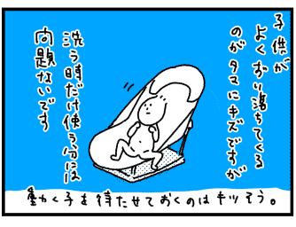 ソフトバスチェア_04