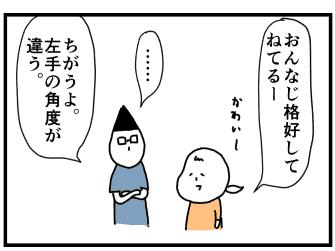 間違い探し_02