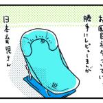ソフトバスチェア_01