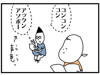 コンコンさん_02