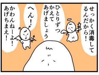 ミルクの件_03