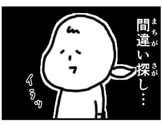 間違い探し_04