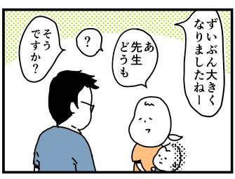 見かけ大きい_03