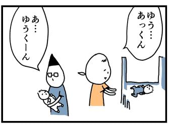 呼び間違い_02
