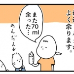 ミルクの件_01