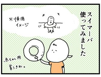 スイマーバ1_01