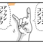 コンコンさん_01