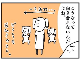 添い寝2_02