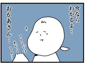 呼び間違い_04