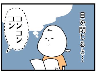 コンコンさん_03