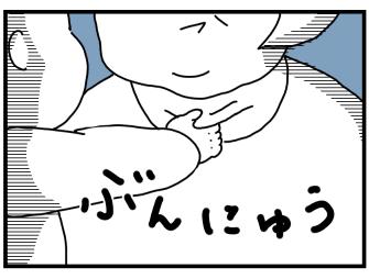ばあばの場合_03