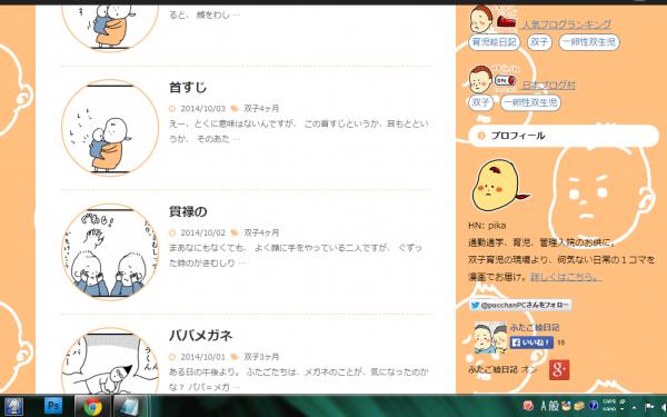 スクリーンショット 2014-10-06 18.34.17