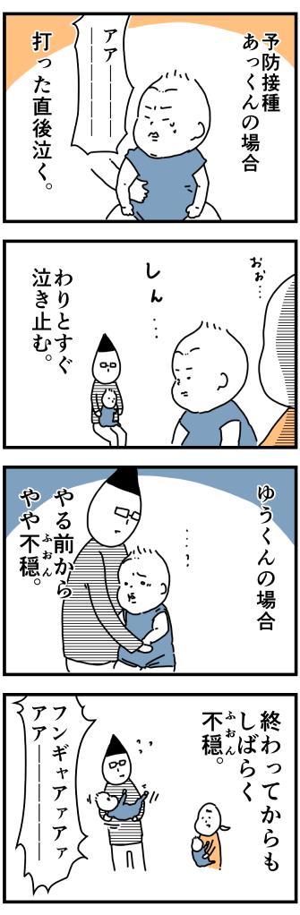 予防接種2