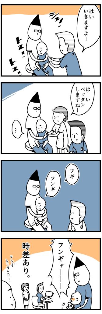 予防接種02