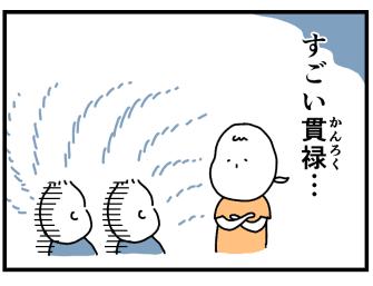 貫禄の_04