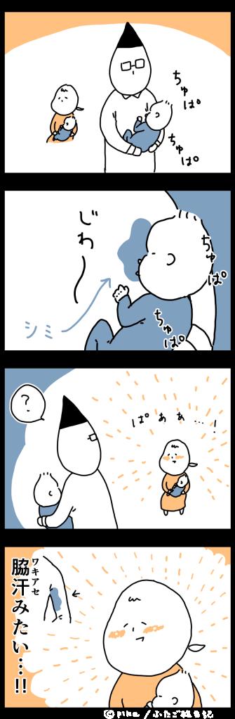 ヨダレ染み