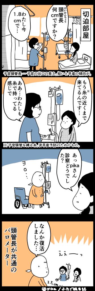 切迫入院にありがちなこと