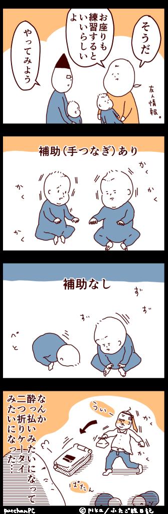 おすわり練習