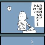 夜間授乳2