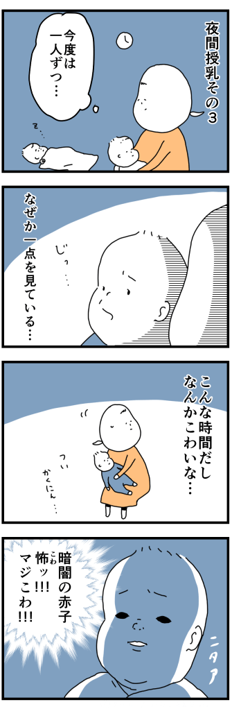 夜間授乳3