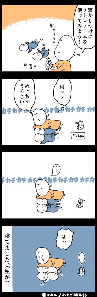 メトロノーム