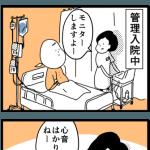 管理入院1
