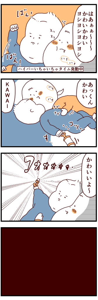 ガラガラ反撃