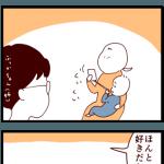 赤ちゃんの好きなモノ