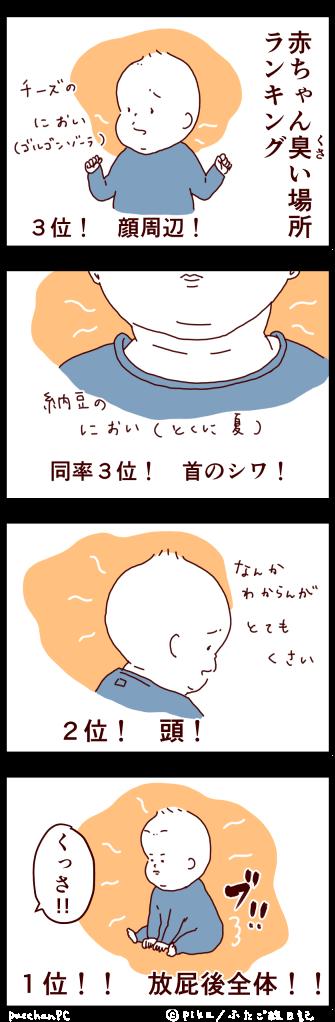 臭い場所L