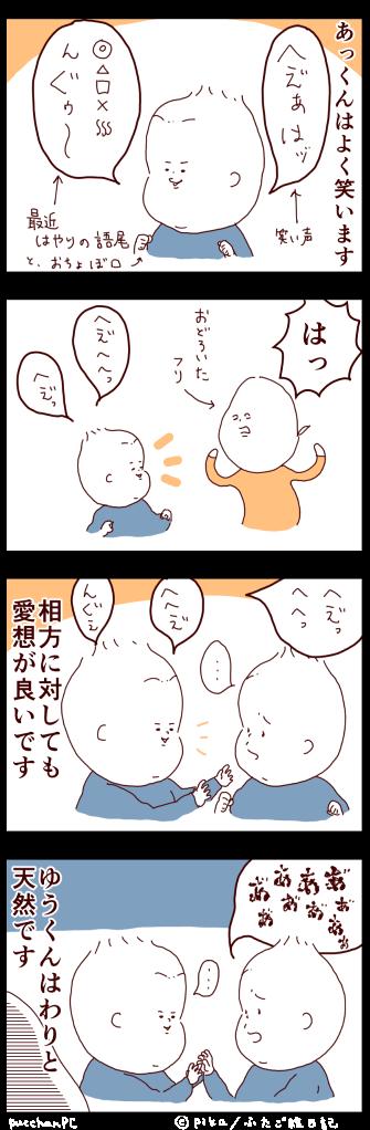 双子の性格