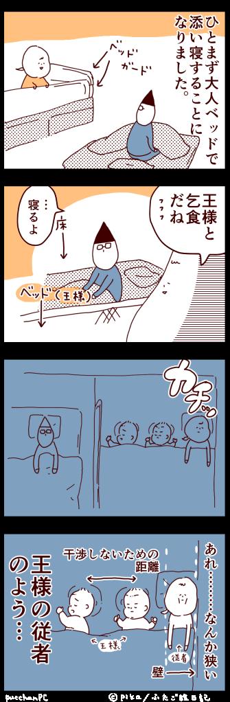 王様ベッド