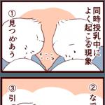 同時授乳中によく起こる現象
