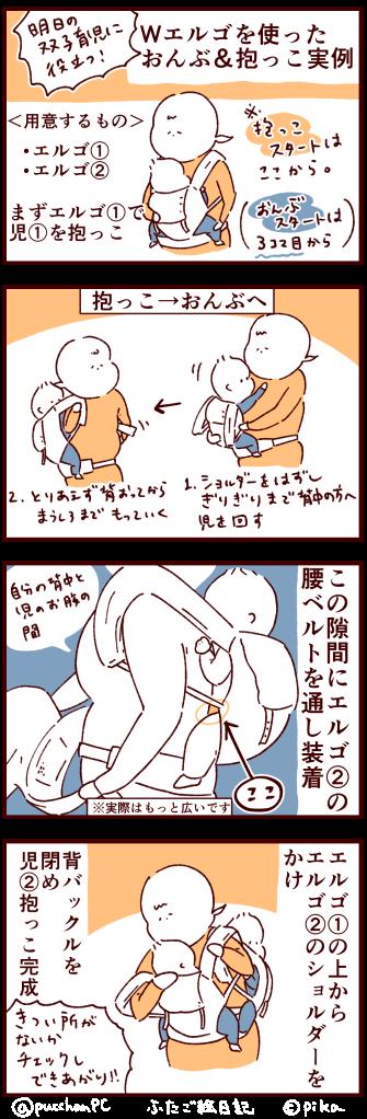 ダブル抱っこ
