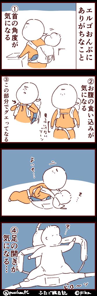 エルゴおんぶ