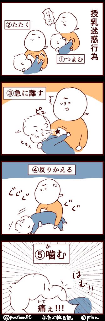 授乳迷惑行為