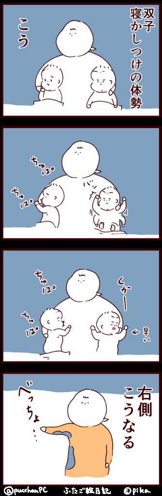 双子寝かしつけの体勢