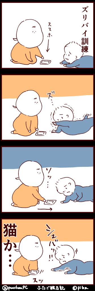 ズリバイ訓練